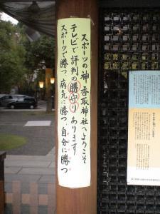 スポーツ振興の神様 香取神社