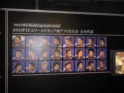 サッカーミュージアム3