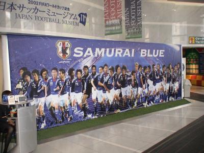 サッカーミュージアム1