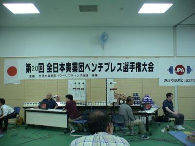 全日本実業団BP大会1
