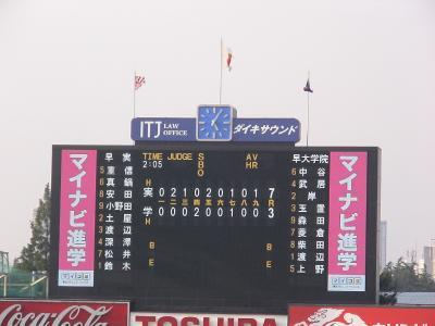 第二試合最終スコア