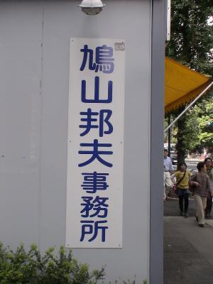 鳩山邦夫事務所