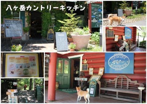 八ヶ岳カントリーキッチン