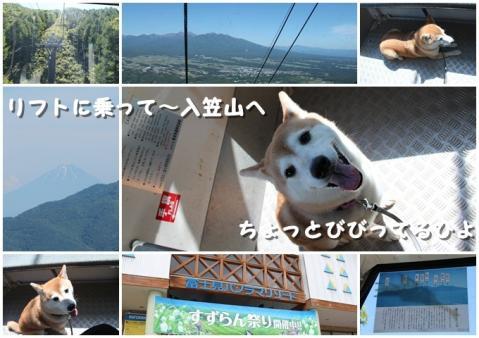 page 入笠山