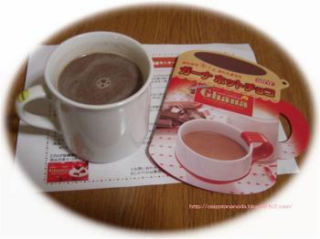 チョコー3