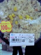 一食5円w