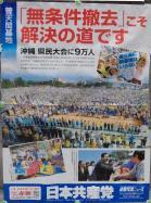 共産党のポスター。沖縄県民大開。