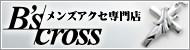 激安メンズアクセサリー通販B's cross