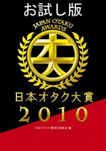 オタク大賞2010再録本お試し