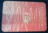 カードけむり1