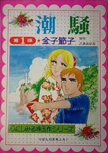 三島 由紀夫 女の子