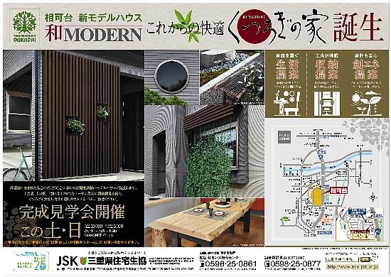 生協モデルH24年1月14、15日OPEN広告 表550