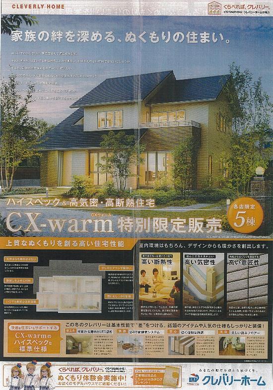 クレバリーホームCX-warm特別限定販売 オモテ550