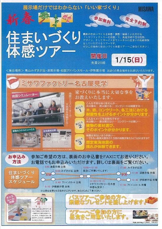 H24年1月15日ミサワホーム新春住まいづくり体感ツアー表550