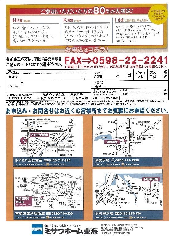 H24年1月15 日ミサワホーム新春住まいづくり体感ツアー裏550