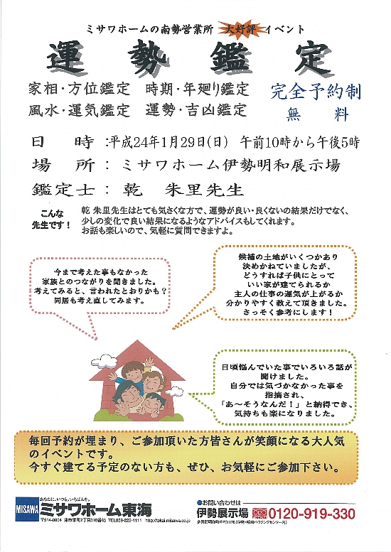 H24年1月29日 ミサワホーム運勢鑑定550