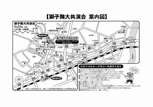 H220522共演会チラシ案内図