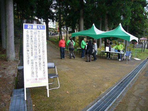 H211018荘川獅子舞競演会受付