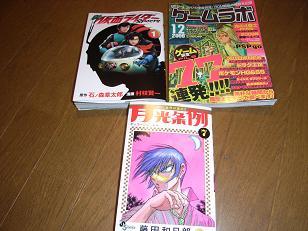 「新・仮面ライダーSPIRITS」と「月光条例」と「ゲームラボ12月号」
