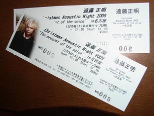 遠藤クリスマスアコギチケット