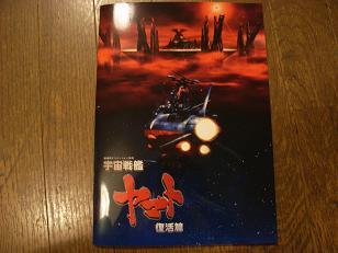 「宇宙戦艦ヤマト 復活篇」