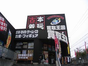 買取王国桑名大山田店