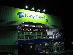 King Family豊橋神ノ輪店