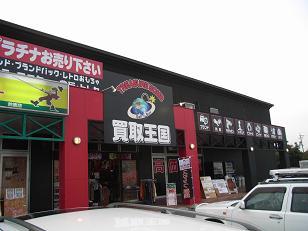 買取王国鈴鹿店