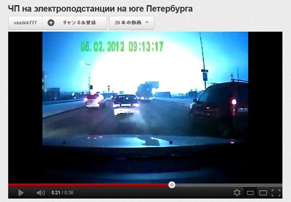 ロシアで爆発