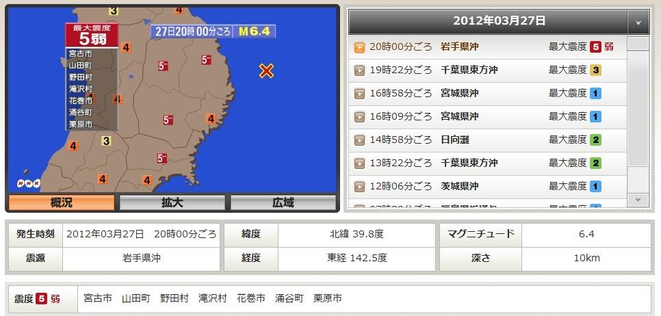 地震 20120327-1