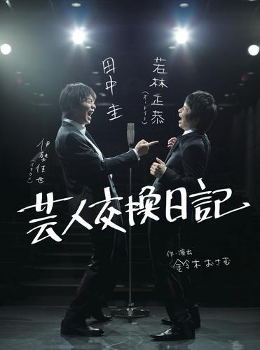 20110609芸人交換日記ポスター