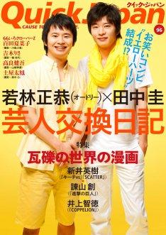 20110609クイックジャパン表紙