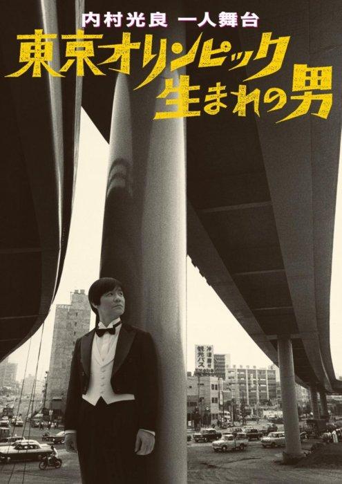 20110710東京オリンピック生まれの男