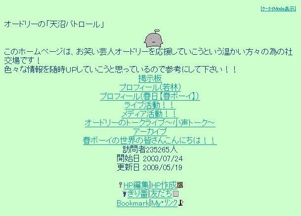 20110807天沼パトロール