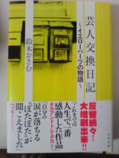 20110812芸人交換日記