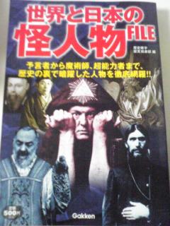 20110812世界と日本の怪人物FILE