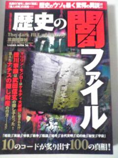 20110812歴史の闇
