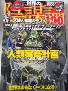 20110812陰謀論100