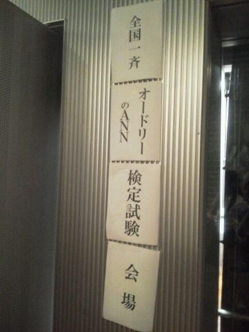20110828ANN検定会場入り口
