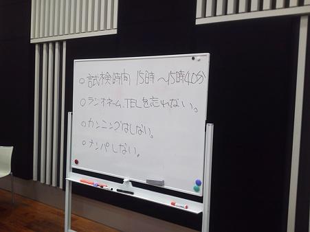 20110827ANN検定会場にかかれていたボード