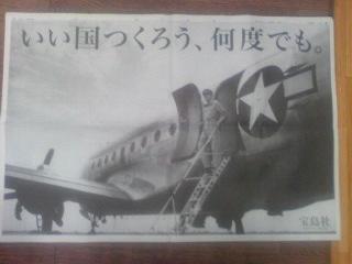 20110903宝島社広告