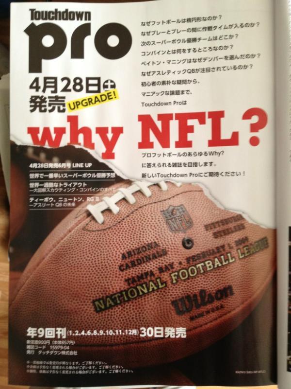 20120331Touchdown pro広告