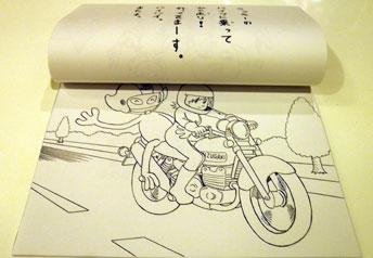 mizugaki5.jpg