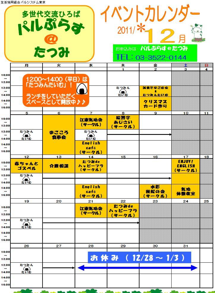 12月カレンダーブログ用訂正版