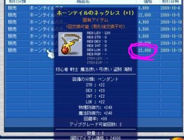 Maple091021_ホンテ卵月3個目販売.jpg