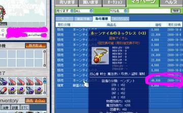 Maple091129_ホンテ卵月6号販売.jpg