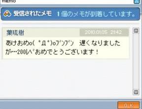 Maple091226Lv200になりました13