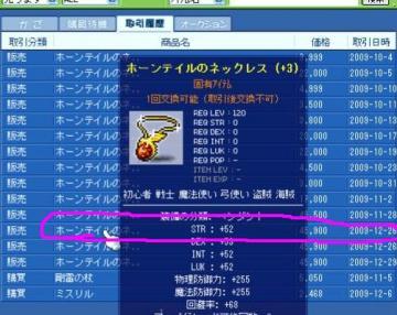 Maple091226ホンテ卵月7号販売.jpg