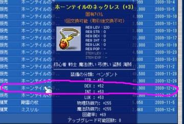 Maple091226ホンテ卵月8号販売.jpg