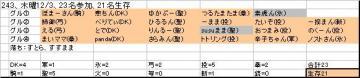 Maple091226_ホンテ卵月7号-2pt